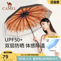 Camel umbrella Womens rain and rain dual-use sun umbrella Sunscreen UV protection double layer retro three-fold parasol summer strong