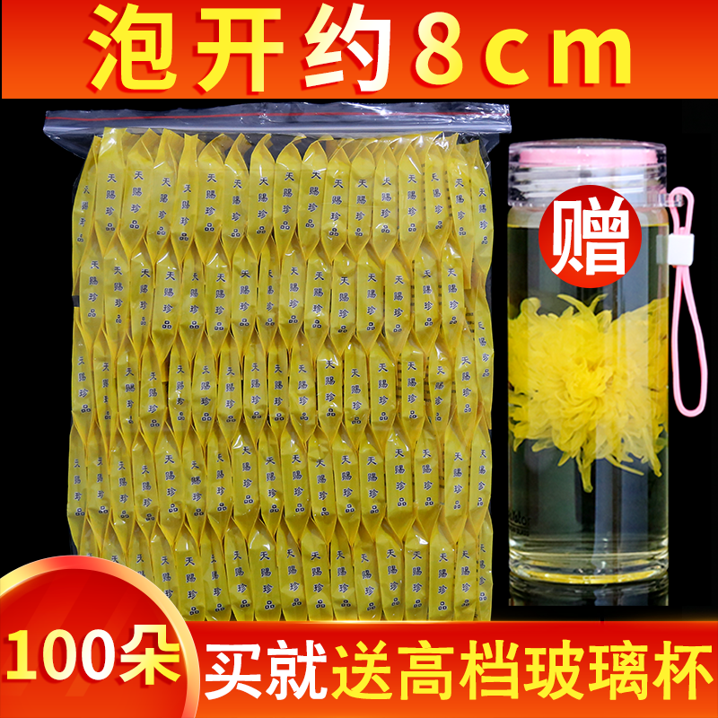 Chrysanthemum tea 100 golden chrysanthemum super yellow chrysanthemum one cup Wuyuan big chrysanthemum tea tribute chrysanthemum herb tea