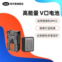Stander camera V-port battery monitor External shooting light Photography light Large capacity V-type small man for Sony