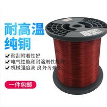 Fil émaillé en Polyester fil de cuivre pur cuivre rouge cuivre sans oxygène cuivre qz-2 130 3 0-0 19mm fil alimentation arbre 1kg