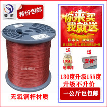 Motor accessories Copper wire Enameled wire Copper copper wire coil flying wire Oxygen-free copper QZ-2 155 degrees 1 kg