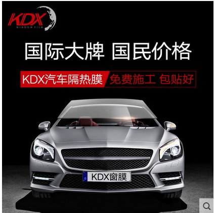 KDX Kangde New Car Film Full Car Film Auto Film Glass Explosion-proof Film Front Film Sun Film