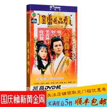 Genuine TV Disc TVB 83 edition sculpture Hero biography Jin Yongs novel adapted DVD Omeling