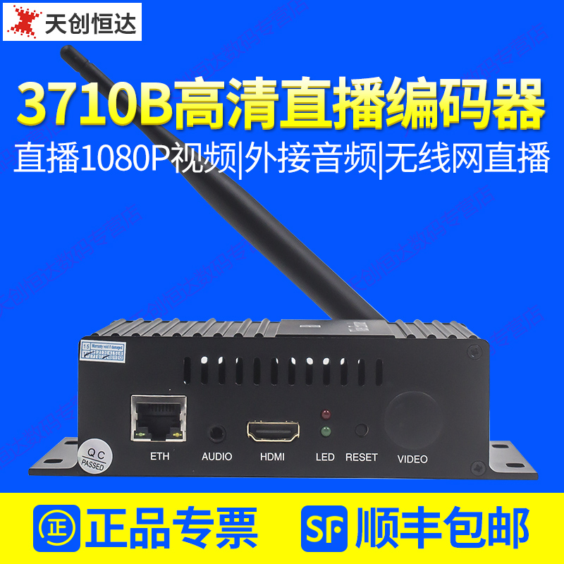 [The goods stop production and no stock]Tianchuang Hengda TC H3710B wireless HDMI Tmall live HD network push live encoder