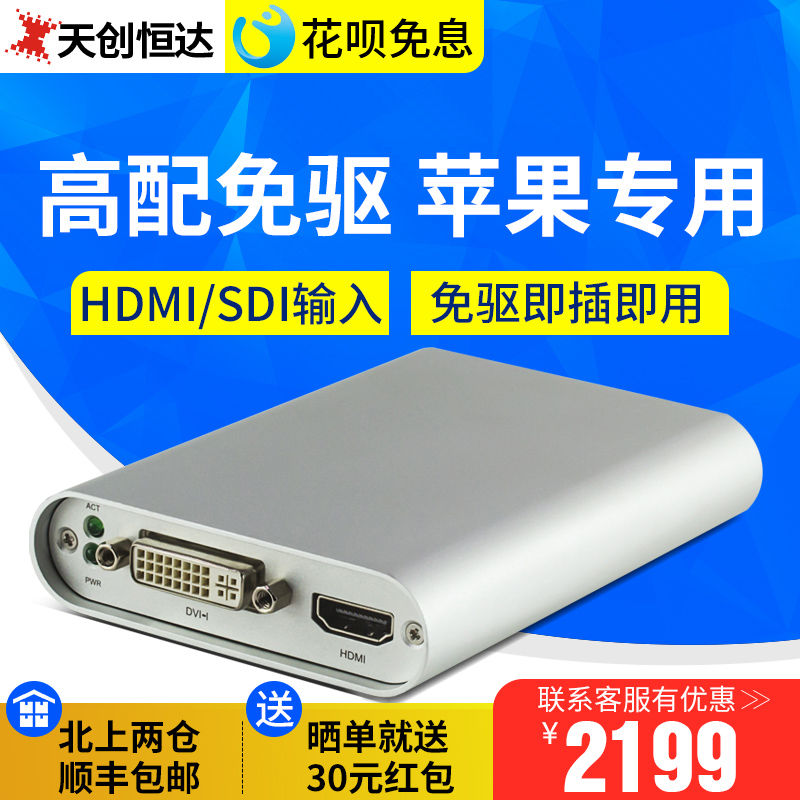 Tianchuang Hengda UB760 HD HDMI betta PS4 game Tmall USB free drive live video capture card