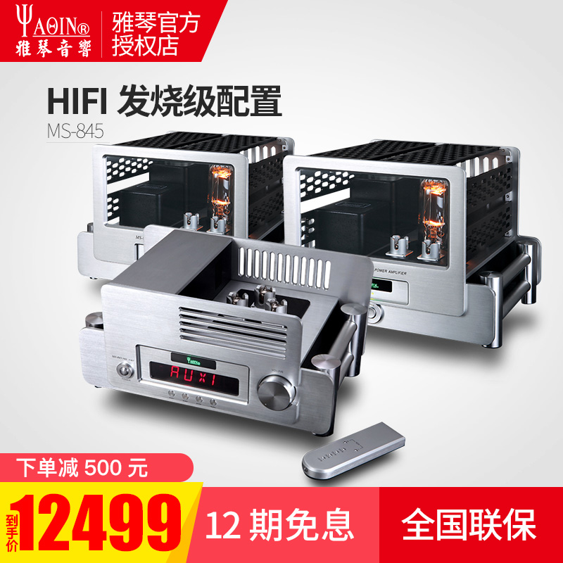 Yaqin MS-845 split structure HIFI fever gallbladder electronic tube power amplifier set