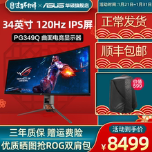 Asus/ ROG PG349Q surface with fish screen 34 inch 120HZ super wide 2K screen IPS game display LCD screen