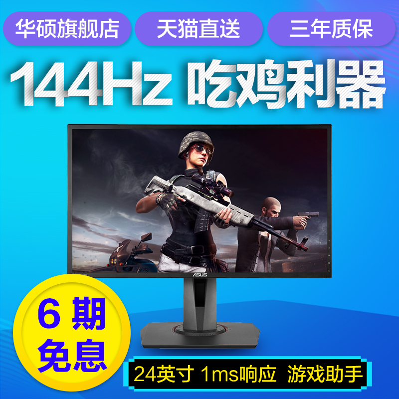 Asus/Asus MG248 Flagship Store 24 inch 144HZ Desktop Computer Competition Chicken Game Display HDMI Lift and Rotate Wall Hang PS4 Laptop External Screen