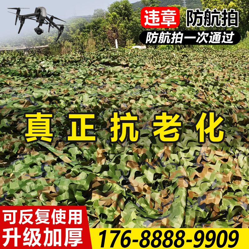 Anti-aging camouflage net anti-aerial shot camouflage net shade net encryption thickening sun protection outdoor satellite anti-counterfeiting cover
