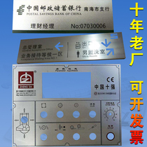 Signage nameplate aluminum brand custom logo processing stainless steel metal making button Control Panel identification custom-made