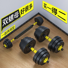 Dumbbell Men Fitness Household Equipment A Pair of 20/30/40 kg Sub-bell Removable Barbell Set for Arm Muscle Training