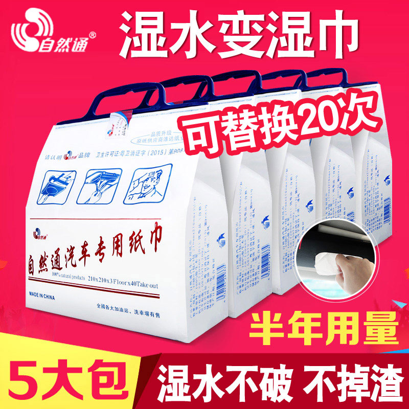 Natural pass car tissue paper suction paper car paper towel bag napkin sun visor refill mounted car vehicle interior