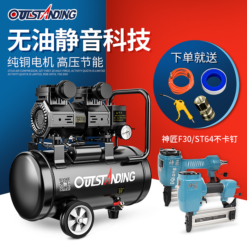 Audus air pump air compressor small high-pressure silent oil-free gas pump 220V carpentry paint air compressor