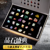 30 kinds of natural crystal ore specimen gift box Jade raw agate gemstone Rock jade teaching popular science ornaments
