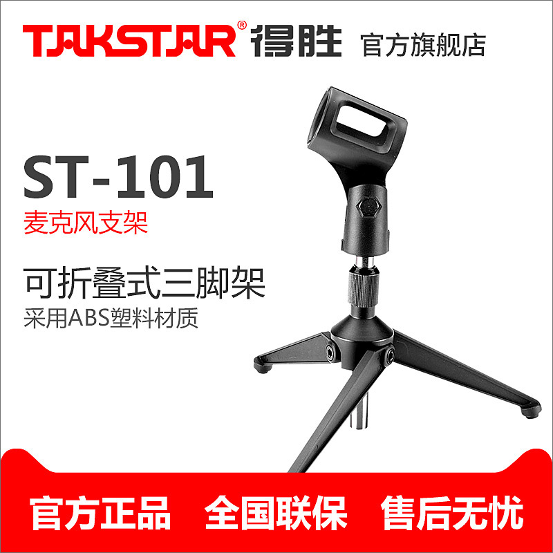 Takstar/ Victory ST-101 Microphone Stand