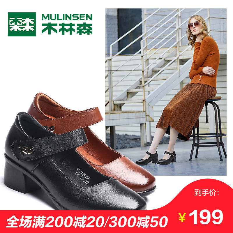 Mulinsen Shallow-mouthed Single Shoe Female Fall 2019 New Genuine Leather Low-heeled Rough-heeled Slippers Fashion Leisure Female Shoes
