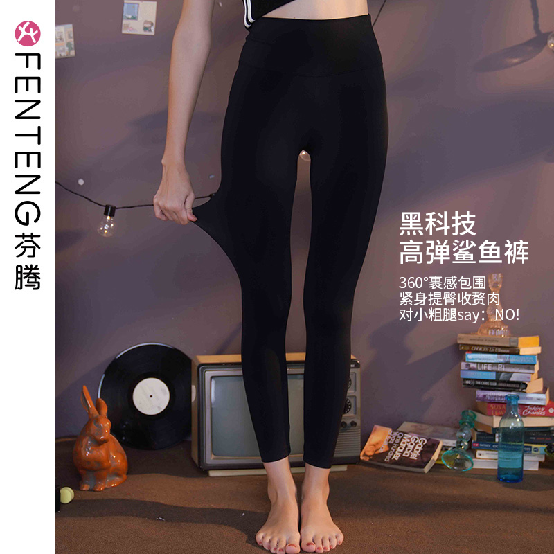 Fenten high waist can wear shark skin liquid Barbie pants tight thin underpants elastic yoga pants womens singles