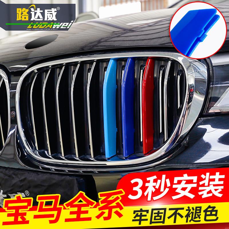 BMWs new 5-series 3-series 1 2-series 7-series X3x4X5x6x1 medium-color strip trim 320LI525li retrofit