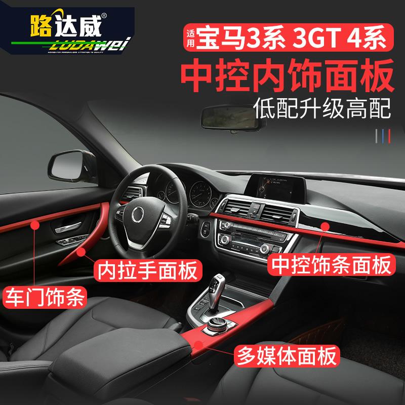Ludaway BMW 3-series interior center panel with door handle trim 3 series gt4 series 318i320li modification