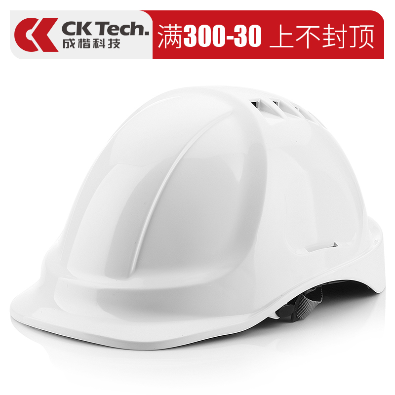 Safety helmet, ABS helmet construction construction leading electrician construction engineering electric labor insurance helmet white ventilation