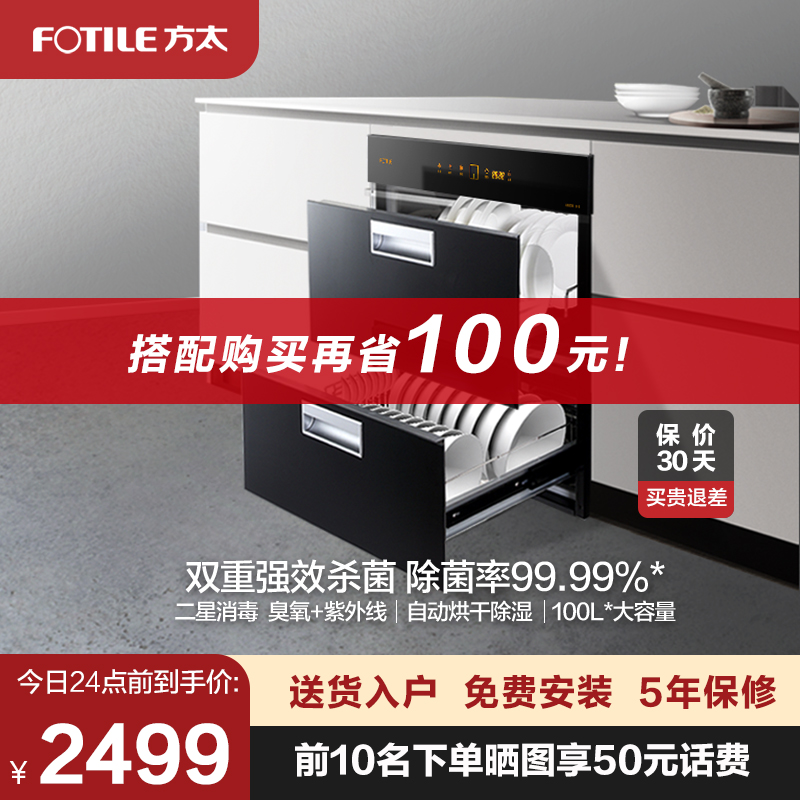 Fangtai J78S embedded disinfection cabinet home disinfection cupboard kitchen tableware chopsticks drying small stainless steel