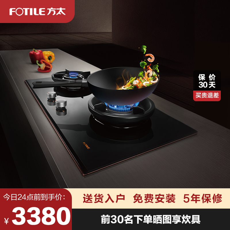 Counters with the same model of Fangtai HECB gas stove household gas stove dual stove embedded natural gas liquefied gas stove