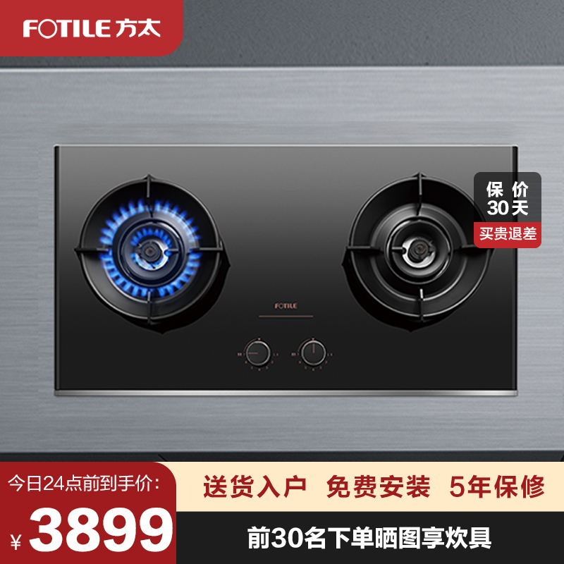 Counters with the same model of the square too JEM7 gas stove home gas stove dual stove embedded natural gas liquefied gas stove