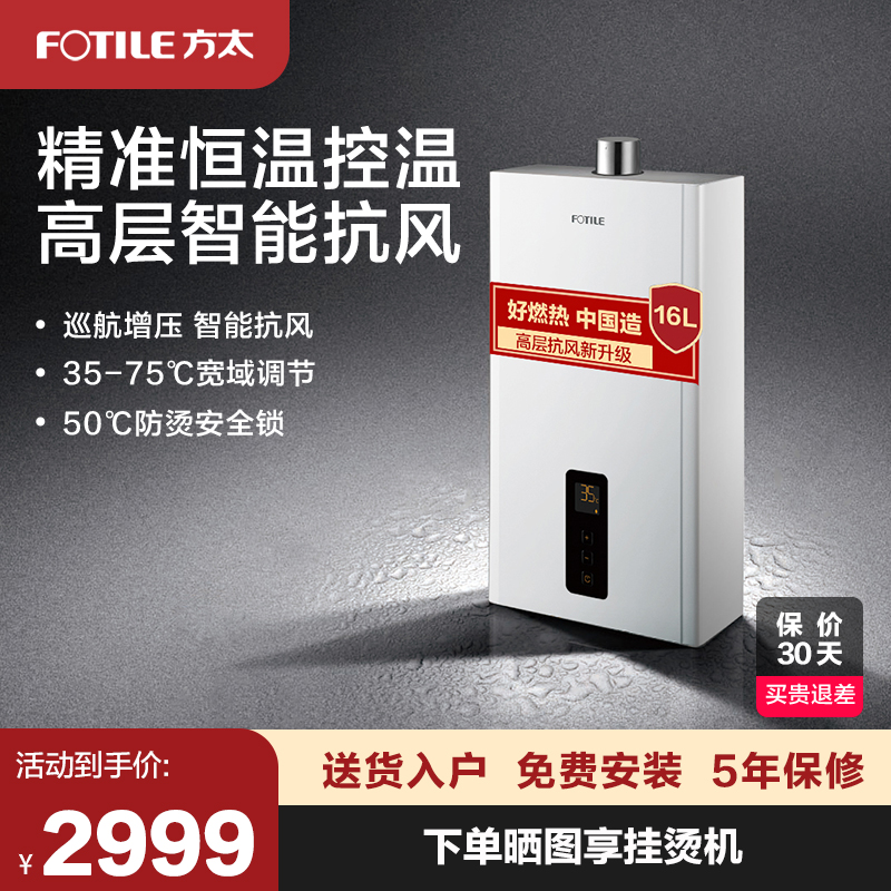 Fangtai D16E1 water heater gas household natural gas 16 liters of constant temperature gas bath strong row 16L official