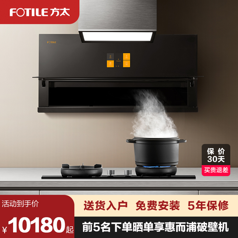 Counters with the same model of the Fangtai X1A and HECB smoke machine stove gas stove package smoke stove official flagship store.