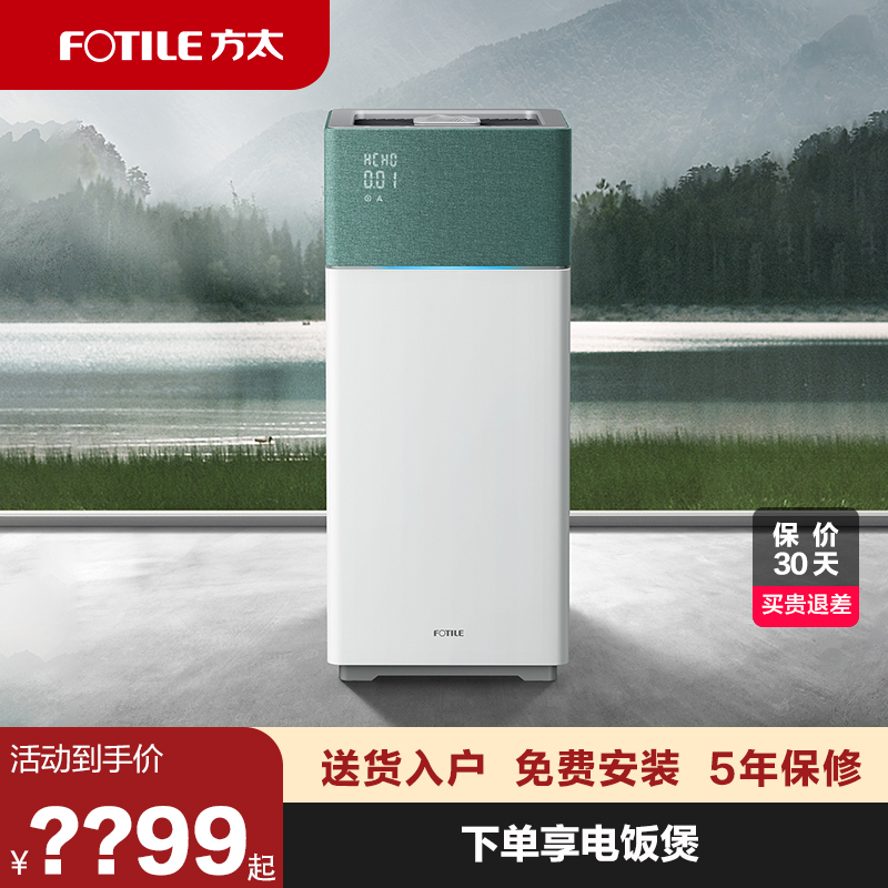Fangtai J21 air purifier home bedroom indoor office intelligent oxygen bar in addition to formaldehyde haze dust