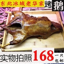 Song station Nanjing roast goose farmers whole goose northeast specialty roast goose to Qing Laohua home roast goose more than 3 jin