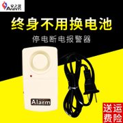 An ultra sound power outage alarm wing 220V self charging for farm room with line
