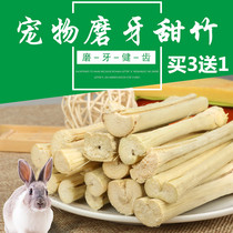 20 years rabbit dragon cat guinea pig high fiber grinding teeth bite wood branch sweet bamboo 500 grams more province buy 3 send 1