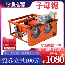 Lijie carpentry son saw can lift the chainsaw multi-functional reverse dust-free saw small decoration push saw vacuum saw