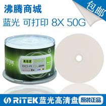 Rhenium Blu-ray disc BD-R DL8 speed 50G 50-piece barrel burning disc Blu-ray printable blank disc
