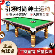 Pool table Standard household American black eight Commercial marble pool table Adult Chinese table tennis two-in-one