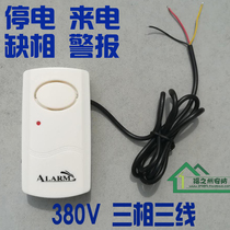380V three-phase power outage special power outage power outage alarm reminder fish farm anti-power outage