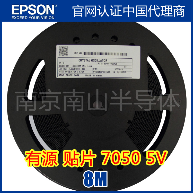 8M SMD Crystal Induction Active Crystal Oscillator 8MHz Epson SG7050CCN 5V X1G004501001500