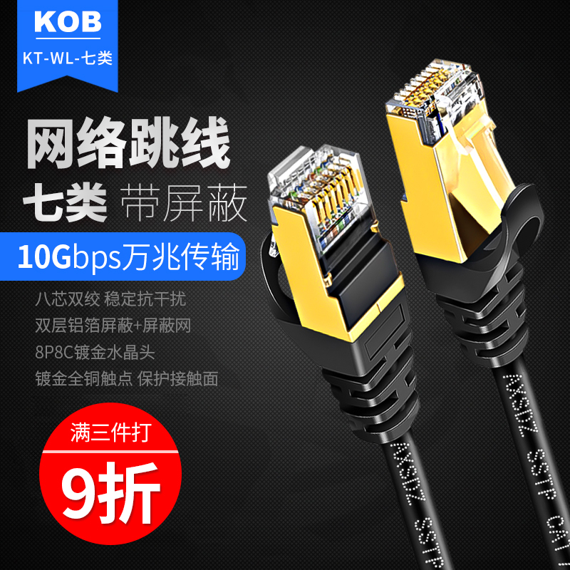 Kob class 7 network cable domestic high-speed 10 million trillion oxygen free copper computer network broadband cat class 7 shielded network cable