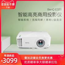 Mingji E320 projecteur bureau de formation HD conférence de bureau enseignant la formation benq projecteur mobile projecteur peut être des leçons en ligne