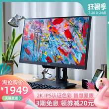 Mingji 25-inch Display PD2500Q Professional Design 2K Intelligent Dimming Eye Rotary Lift IPS Vertical Screen