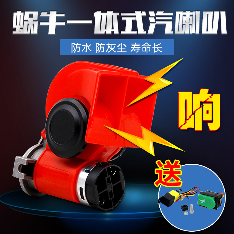 Snail locomotive horn modified super-loud car 12v air horn high-pitched waterproof 24V siren electric car whistle