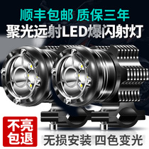 Motorcycle spot lamp shop street lamp external flash strong light waterproof LED super bright open the way auxiliary light modified laser gun