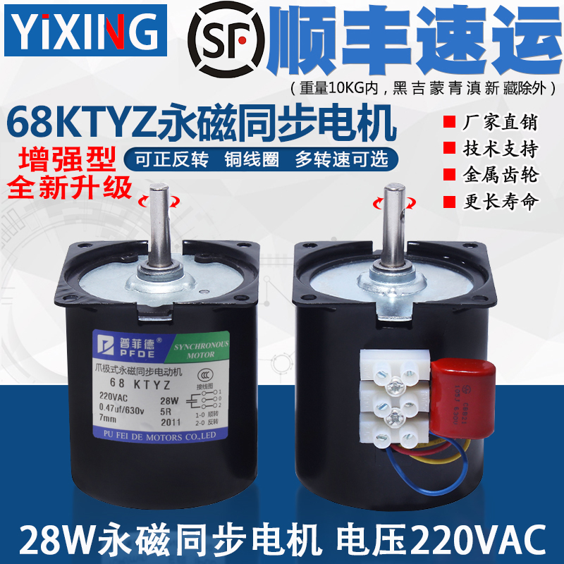 The 68KTYZ AC permanent magnet synchronous motor 220V 28W is reversing the micro low-speed multi-speed torque motor