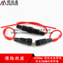 5*20mm Fuse seat Belt line safety pipe holder fuse casing line length 23CM inner belt Spring