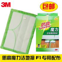 Genuine 3M Magic Clean wipe f1-a flat drag head replacement cloth replacement with mop cloth fiber cloth