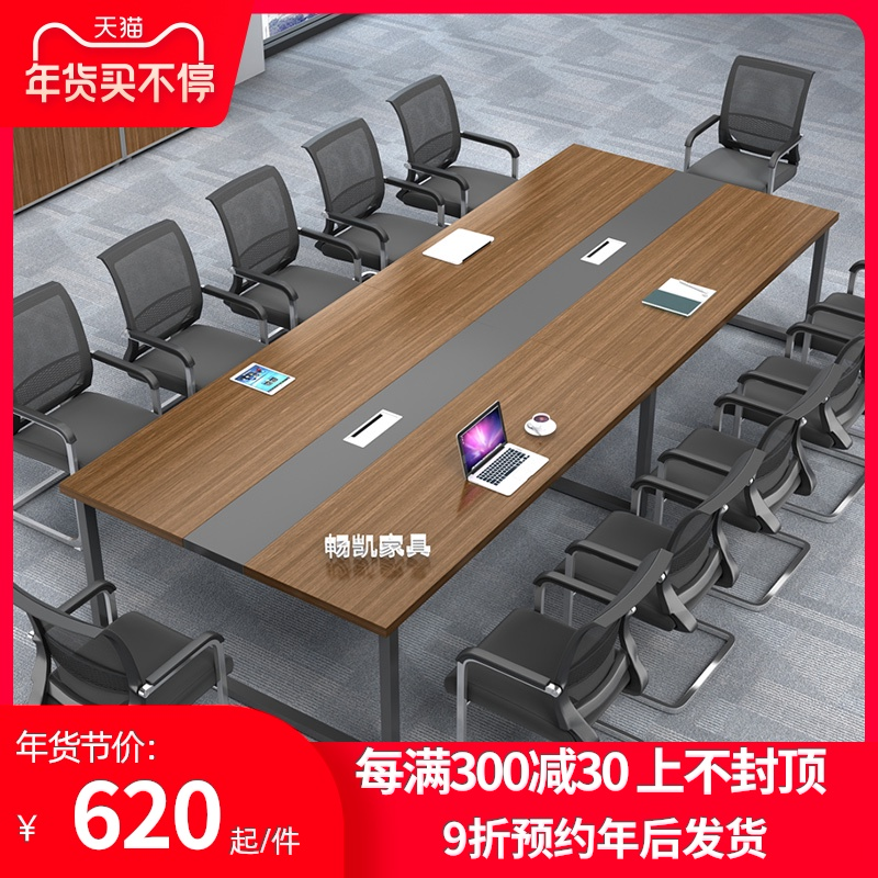 Office furniture conference table bench small simple modern long table training table negotiating table desk chair combination
