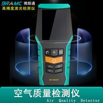 Braun Model 126 Laser Air quality tester household TVOC benzene PM2.5 formaldehyde testing instrument