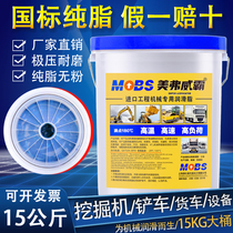 Mechanical vehicle grease grease No 3 # 2 wear-resistant high temperature excavator lithium grease No 0 large barrel 15KG