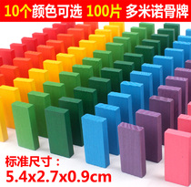 Domino standard large wooden competition dedicated primary school children brain toys puzzle optional color.